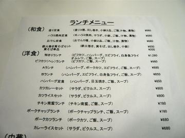 中崎食堂メニュー1