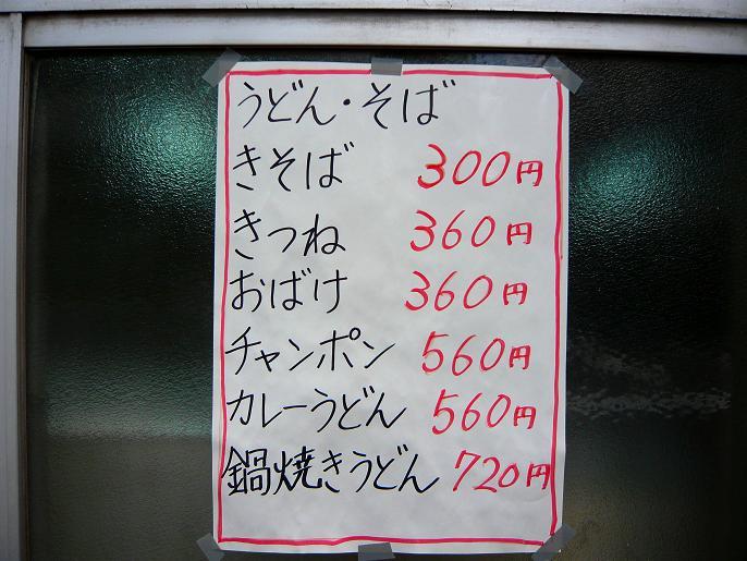 三福メニュー1