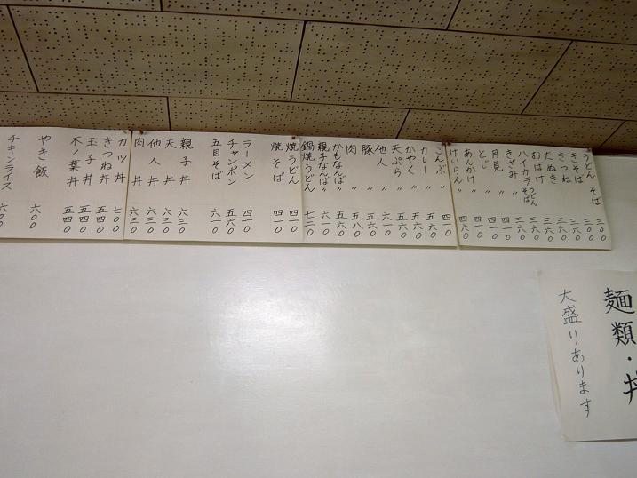 三福メニュー2