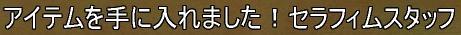 セラフィムヽ(´-`)ノ