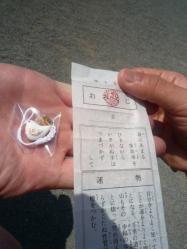 鳩みくじP1050195