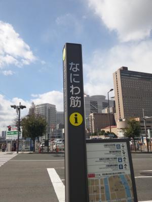 大阪市内 5