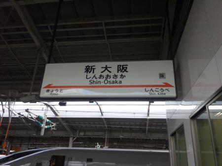 新大阪駅 2