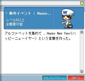 派生<新年イベント:HAPPY NEW YEAR