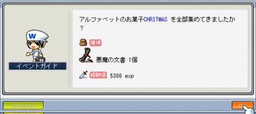 アルファベットコレクションイベント:Christmas報酬2