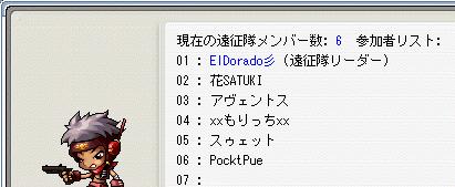 今日のメンバー20081221