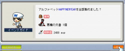 新年イベント:HAPPY NEW YEAR報酬2