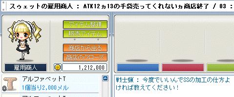 エルフ書き込み20090105