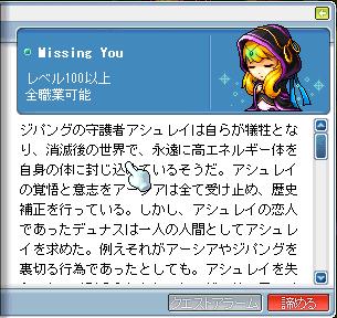 派生<Missing You