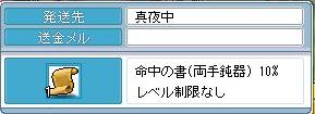 宅配№3 20090124