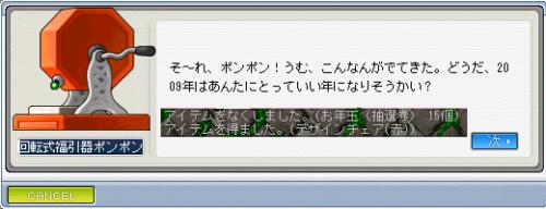 ポンポン№1 20090128
