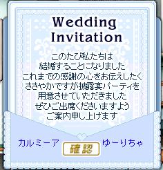 今更招待状・・・