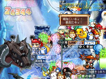 →頭20090204