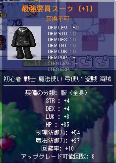 最強要員スーツ+1