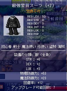最強要員スーツ+2