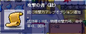 ドロップ20090219