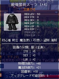 最強要員スーツ+4