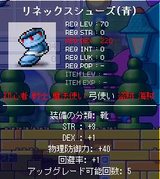 ドロップ20090303