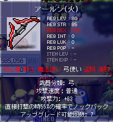 ドロップ20090322
