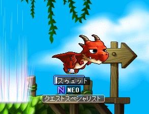 ドラゴンに変身!