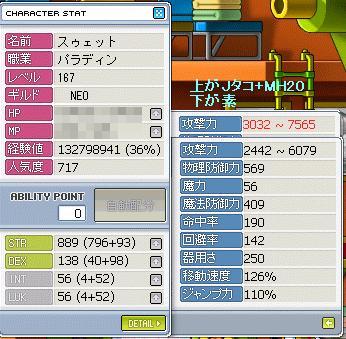 ステータス20090330