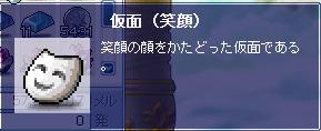 仮面(笑顔)