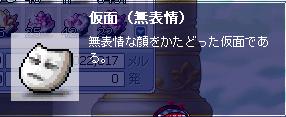 仮面(無表情)