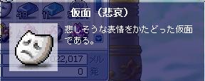 仮面(悲哀)