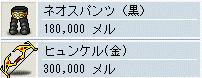 ドロップ20090422