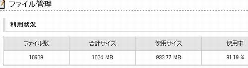 ファイルアップロード画面20090506