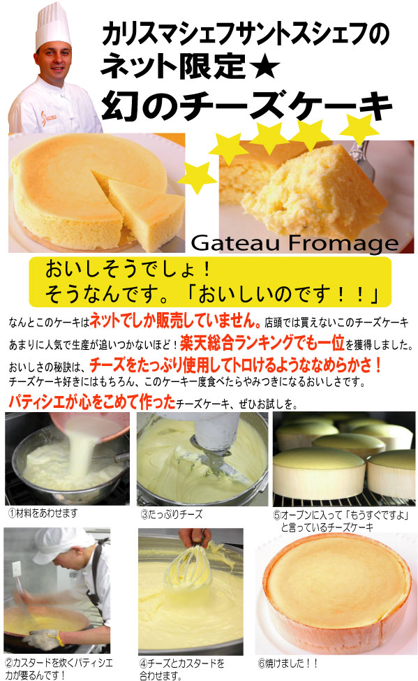 エコールクリオロ チーズケーキ