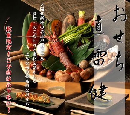 大阪北新地の名店が贈る逸品。食材へのこだわりと、素材を生かした上品な味の最高級おせち料理