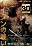 titans 3D