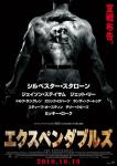 expendables japanese poster