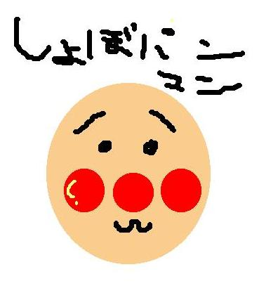 しょぼパンマン【いりたまごさん】