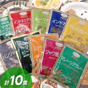 世界のカレー 10食セット   販売価格:2,980円