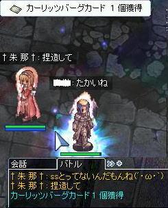 捏造(´・ω・`)