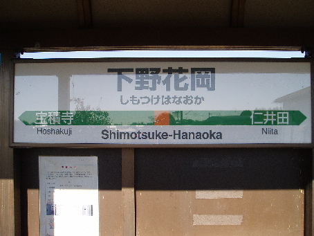 下野花岡駅2