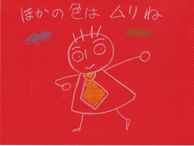 s-赤い紙
