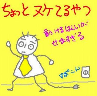3-1nukesaku.jpg