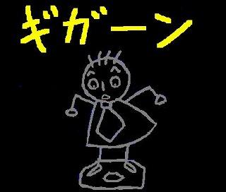 s-080104giga-n2.jpg