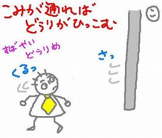s-080219douri.jpg