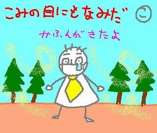 s-080219namida.jpg