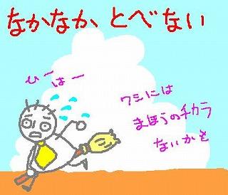 s-080627houki.jpg