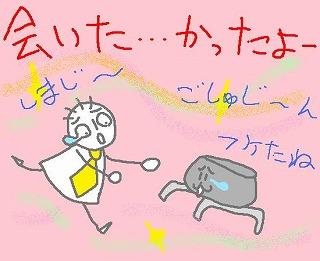 s-080903simaji.jpg