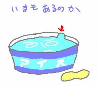 s-aisu.jpg