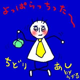 s-chidoriashi.jpg