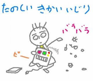 s-kikaiijiri.jpg