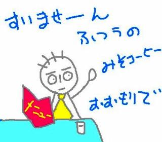 s-misocoffee.jpg
