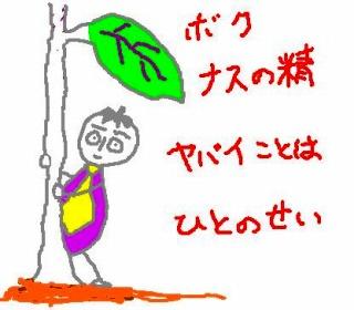 s-nasunosei.jpg
